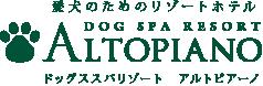 ドッグスパリゾート アルトピアーノ
