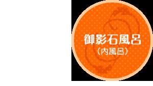 御影石風呂(内風呂)