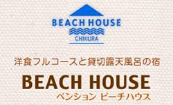 洋食フルコースと貸切露天風呂のペンション ビーチハウス