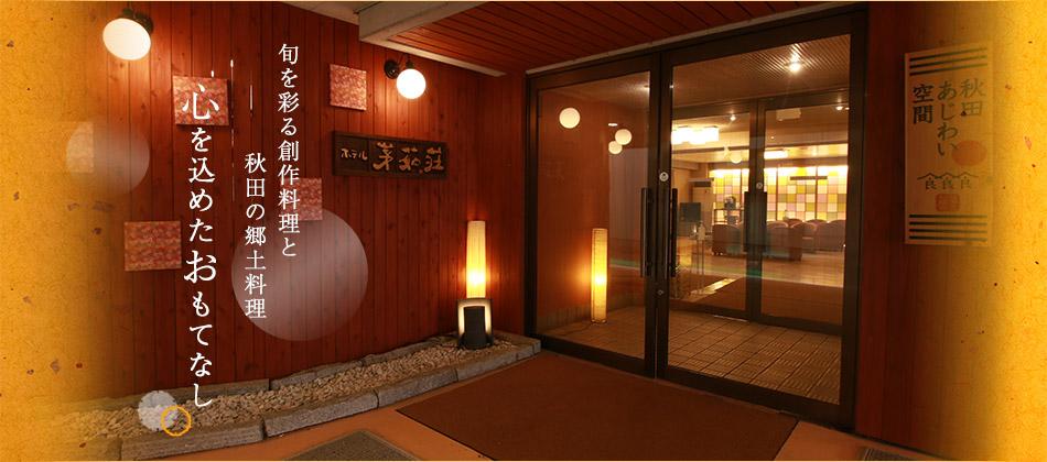 旬を彩る創作料理と秋田の郷土料理 心をこめたおもてなし