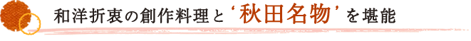 和洋折衷の創作料理と『秋田名物』を堪能