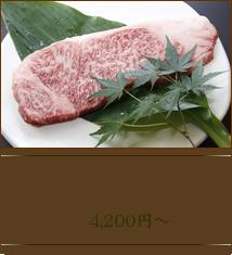 和牛ステーキ 200g 4,200円〜