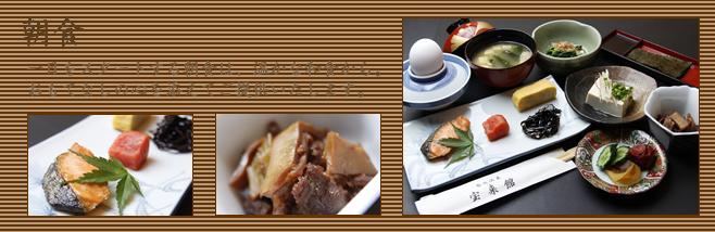 朝食 一日をスタートする朝食は、温かな和食から。おもてなしの心を添えてご提供いたします。