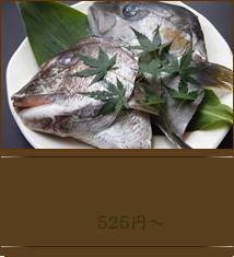 かぶと焼き 525円〜