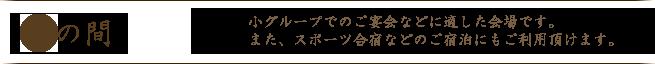 松の間 小グループでのご宴会などに適した会場です。また、スポーツ合宿などのご宿泊にもご利用頂けます。