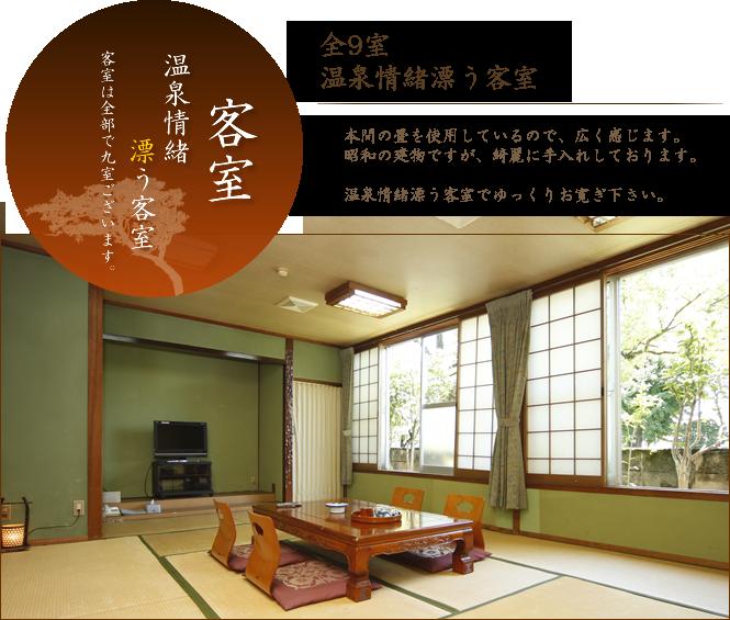 客室 温泉情緒漂う客室 客室は全部で九室ございます。全9室 温泉情緒漂う客室 本間の畳を使用しているので、広く感じます。昭和の建物ですが、綺麗に手入れしております。温泉情緒漂う客室でゆっくりお寛ぎ下さい。
