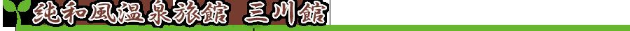 純和風温泉旅館 三川館