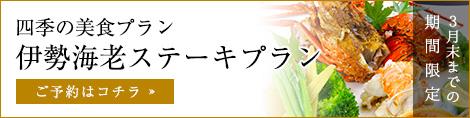 3月末までの期間限定、四季の美食プラン・伊勢海老ステーキプラン