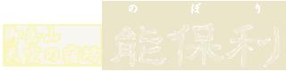 御岳山 天空の宿坊 能保利(のぼり)