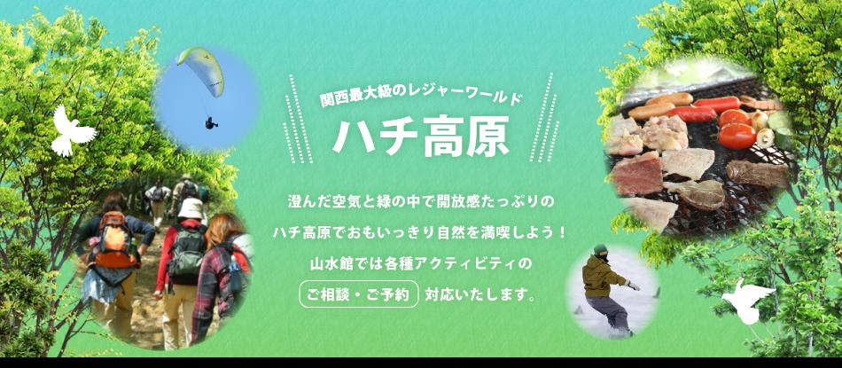 関西最大級のレジャーワールドハチ高原 澄んだ空気と緑の中で開放感たっぷりのハチ高原でおもいっきり自然を満喫しよう!山水館では各種アクティビティのご相談・ご予約 対応いたします。