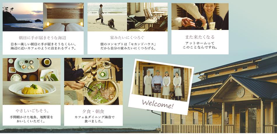 『うのしまヴィラ』は太平洋が一望できる茨城県日立市の太田尻海岸にある大海原の中のちいさなお宿です。