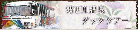 湯西川温泉 ダックツアー