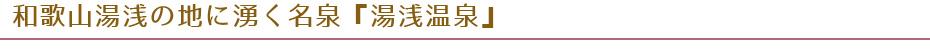 和歌山湯浅の地に湧く名泉『湯浅温泉』