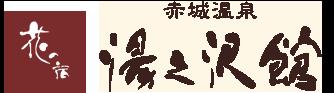 赤城温泉湯之沢館